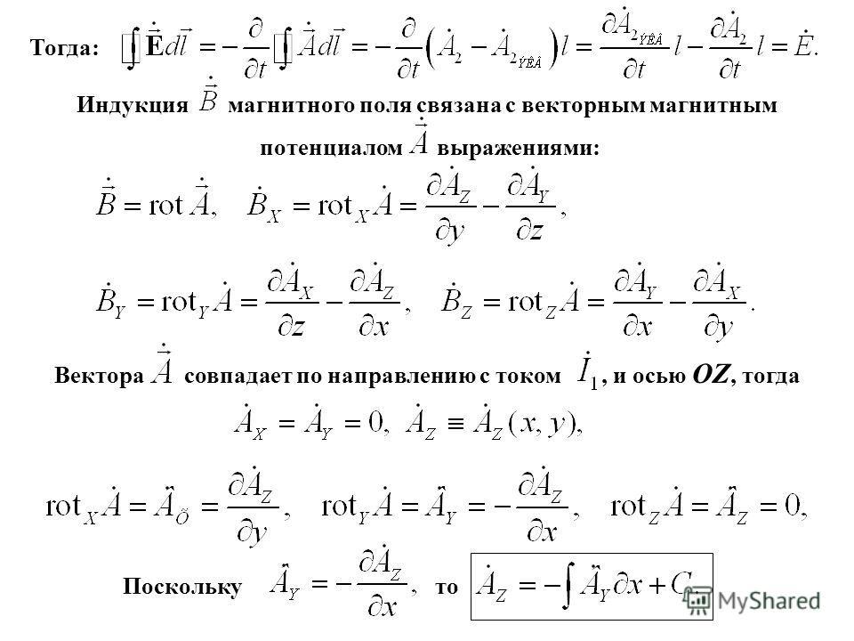 Тогда: Индукция магнитного поля связана с векторным магнитным потенциалом выражениями: Вектора совпадает по направлению с током, и осью OZ, тогда Поскольку то