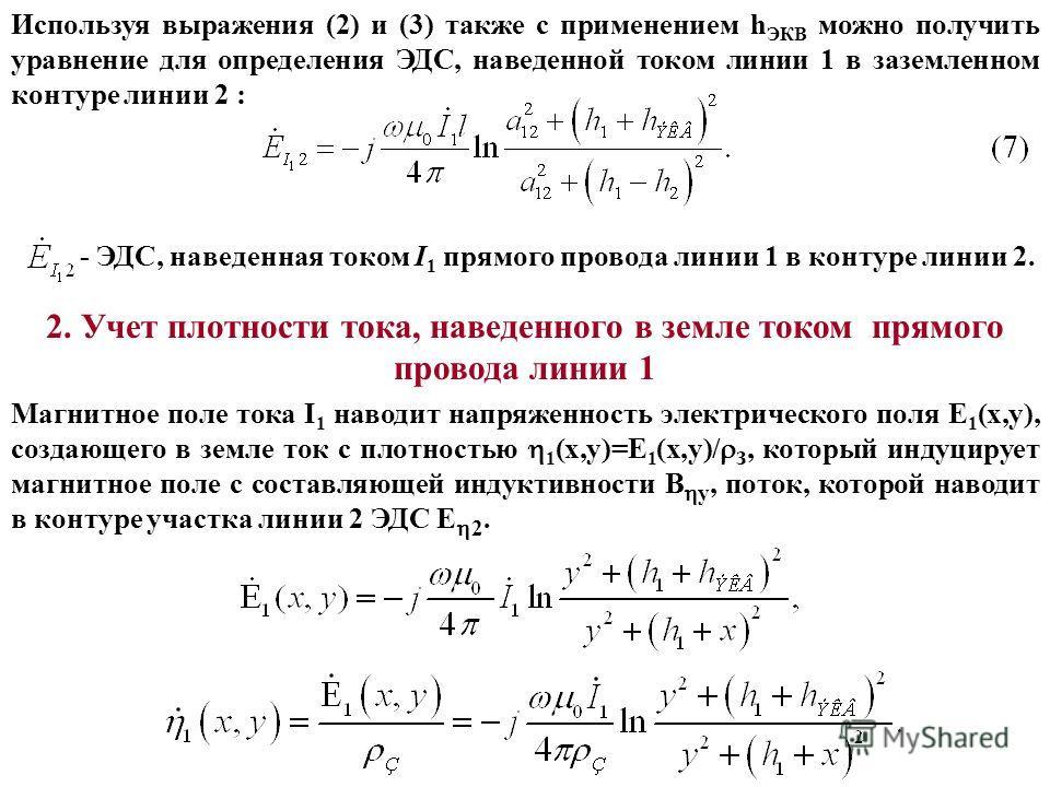 Используя выражения (2) и (3) также с применением h ЭКВ можно получить уравнение для определения ЭДС, наведенной током линии 1 в заземленном контуре линии 2 : - ЭДС, наведенная током I 1 прямого провода линии 1 в контуре линии 2. 2. Учет плотности то