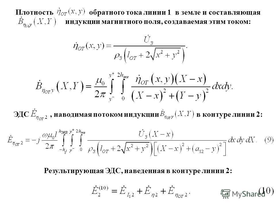 Плотность обратного тока линии 1 в земле и составляющая индукции магнитного поля, создаваемая этим током: ЭДС, наводимая потоком индукции в контуре линии 2: Результирующая ЭДС, наведенная в контуре линии 2: