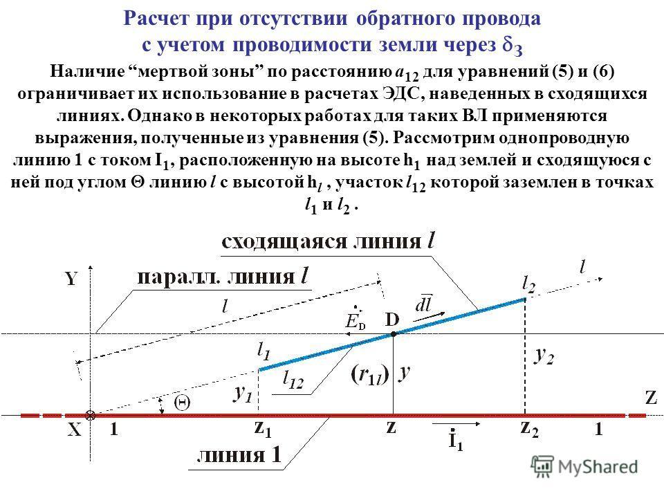 Расчет при отсутствии обратного провода с учетом проводимости земли через З Наличие мертвой зоны по расстоянию а 12 для уравнений (5) и (6) ограничивает их использование в расчетах ЭДС, наведенных в сходящихся линиях. Однако в некоторых работах для т