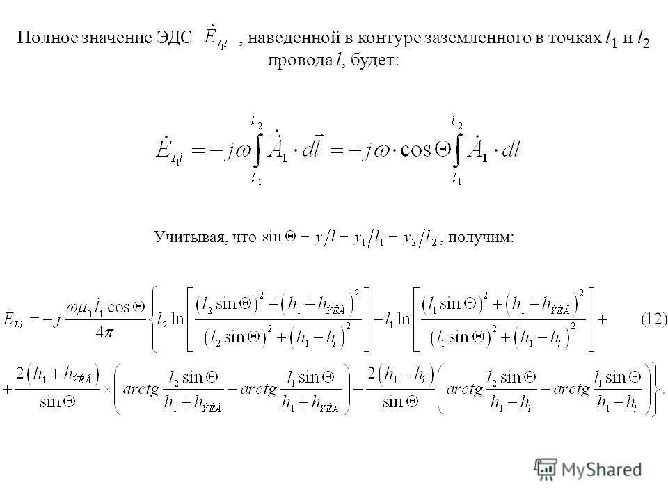 Полное значение ЭДС, наведенной в контуре заземленного в точках l 1 и l 2 провода l, будет: Учитывая, что, получим: