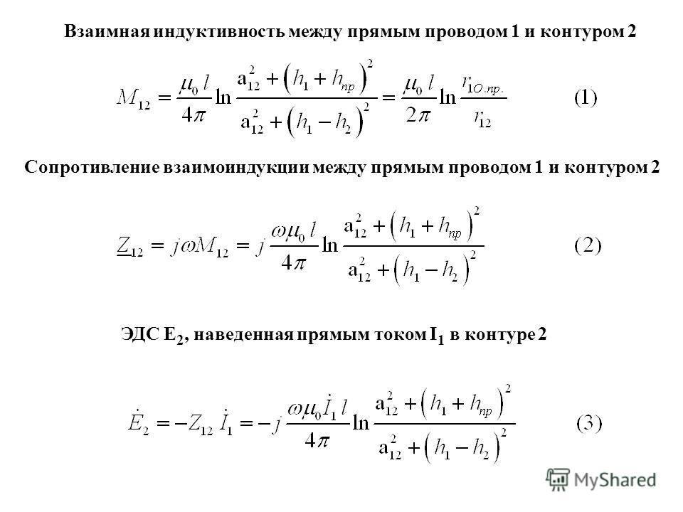 Взаимная индуктивность между прямым проводом 1 и контуром 2 Сопротивление взаимоиндукции между прямым проводом 1 и контуром 2 ЭДС Е 2, наведенная прямым током I 1 в контуре 2