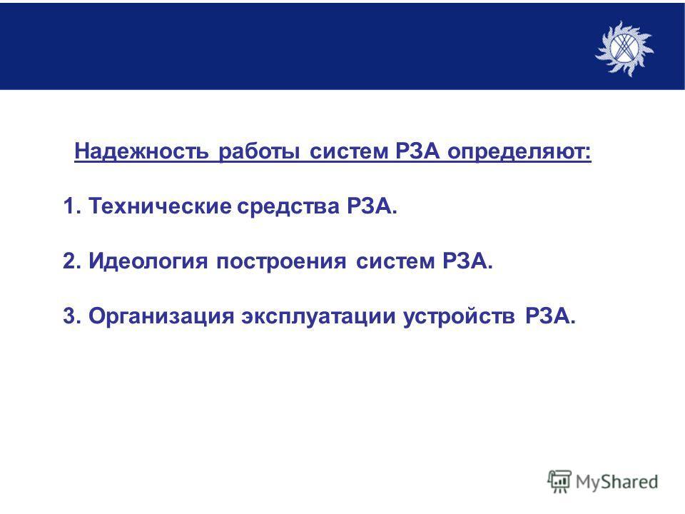 Надежность работы систем РЗА определяют: 1. Технические средства РЗА. 2. Идеология построения систем РЗА. 3. Организация эксплуатации устройств РЗА.