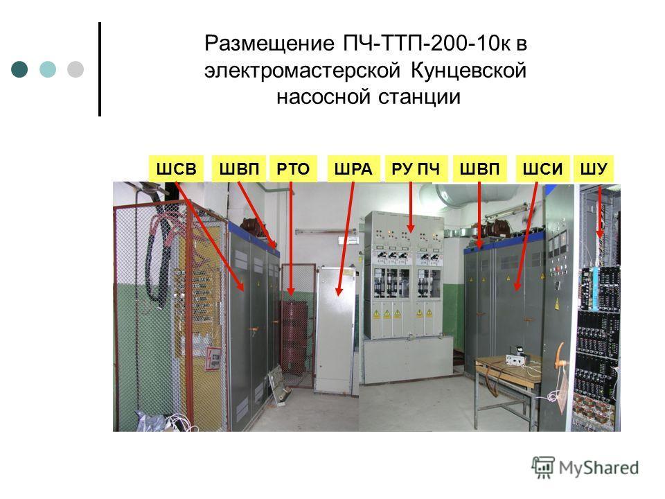 Размещение ПЧ-ТТП-200-10к в электромастерской Кунцевской насосной станции ШРАШВПРТОРУ ПЧШВПШСИШУШСВ