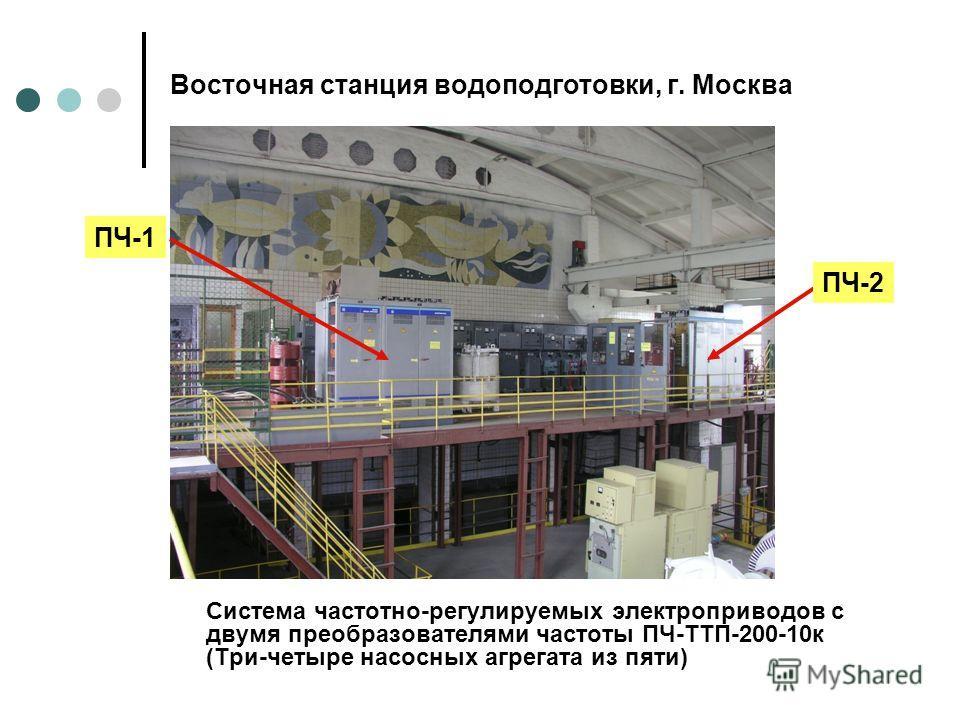 Восточная станция водоподготовки, г. Москва Система частотно-регулируемых электроприводов с двумя преобразователями частоты ПЧ-ТТП-200-10к (Три-четыре насосных агрегата из пяти) ПЧ-1 ПЧ-2