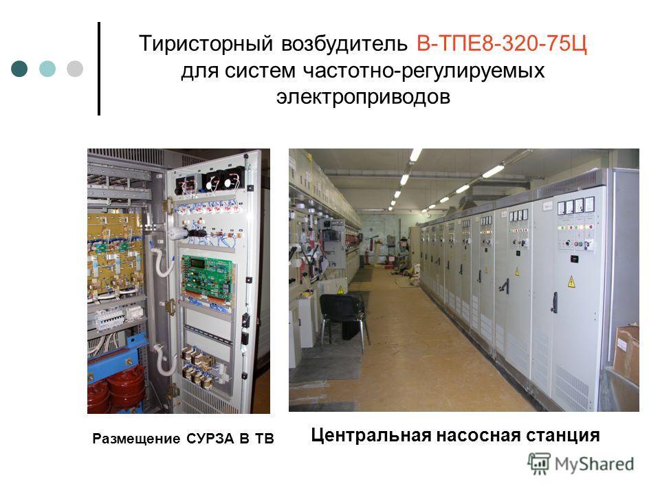 Тиристорный возбудитель В-ТПЕ8-320-75Ц для систем частотно-регулируемых электроприводов Центральная насосная станция Размещение СУРЗА В ТВ