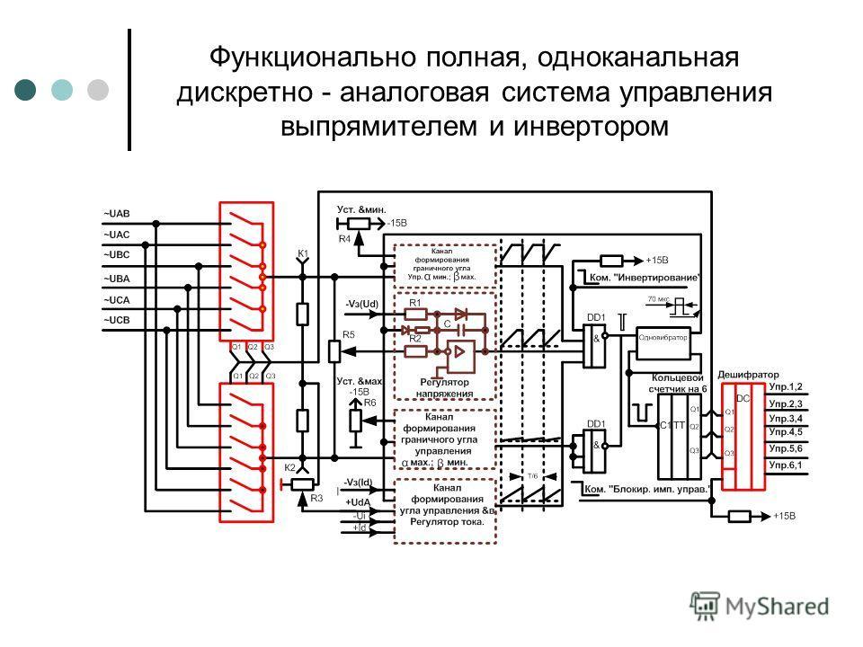 Функционально полная, одноканальная дискретно - аналоговая система управления выпрямителем и инвертором