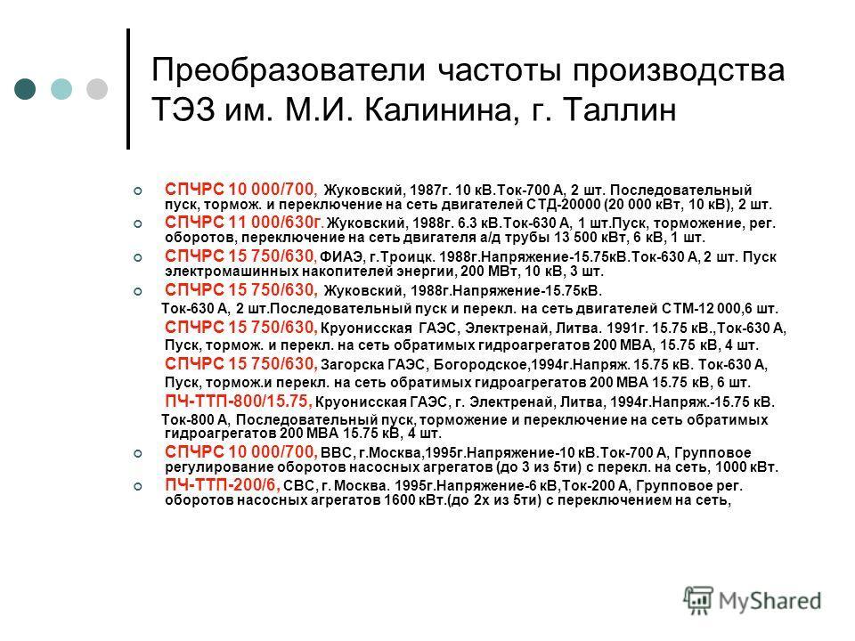 Преобразователи частоты производства ТЭЗ им. М.И. Калинина, г. Таллин СПЧРС 10 000/700, Жуковский, 1987г. 10 кВ.Ток-700 А, 2 шт. Последовательный пуск, тормож. и переключение на сеть двигателей СТД-20000 (20 000 кВт, 10 кВ), 2 шт. СПЧРС 11 000/630г.