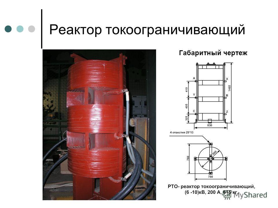 Реактор токоограничивающий Габаритный чертеж