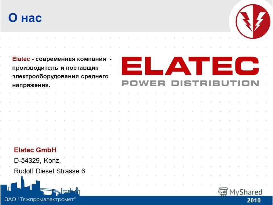 О нас Elatec - современная компания - производитель и поставщик электрооборудования среднего напряжения. Elatec GmbH D-54329, Konz, Rudolf Diesel Strasse 6 2010