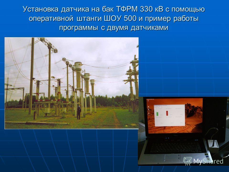 Акустические регистраторы разрядных процессов с радиоканалом Датчик (вид снизу) Датчик(вид сверху) Приемник Технические характеристики Технические характеристики Минимально обнаружимый уровень ультразвукового давления 0,04 Па в полосе частот 60-130 к