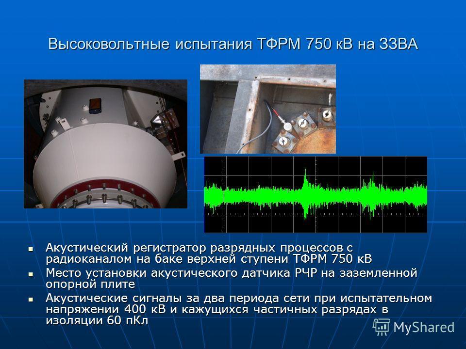Установка датчика на бак ТФРМ 330 кВ с помощью оперативной штанги ШОУ 500 и пример работы программы с двумя датчиками