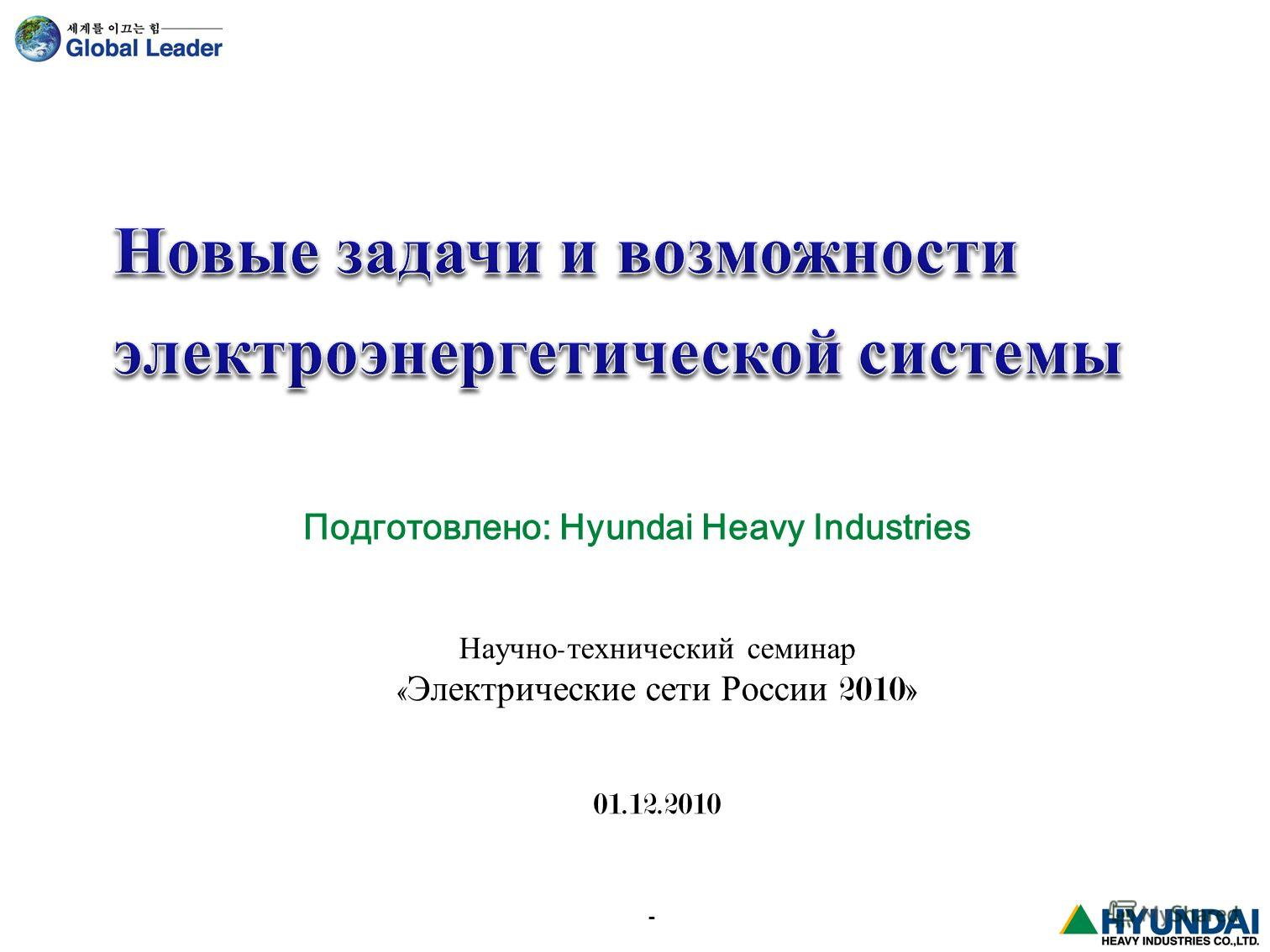 Научно - технический семинар « Электрические сети России 2010» 01.12.2010 - Подготовлено: Hyundai Heavy Industries