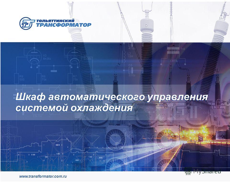www.transformator.com.ru Шкаф автоматического управления системой охлаждения