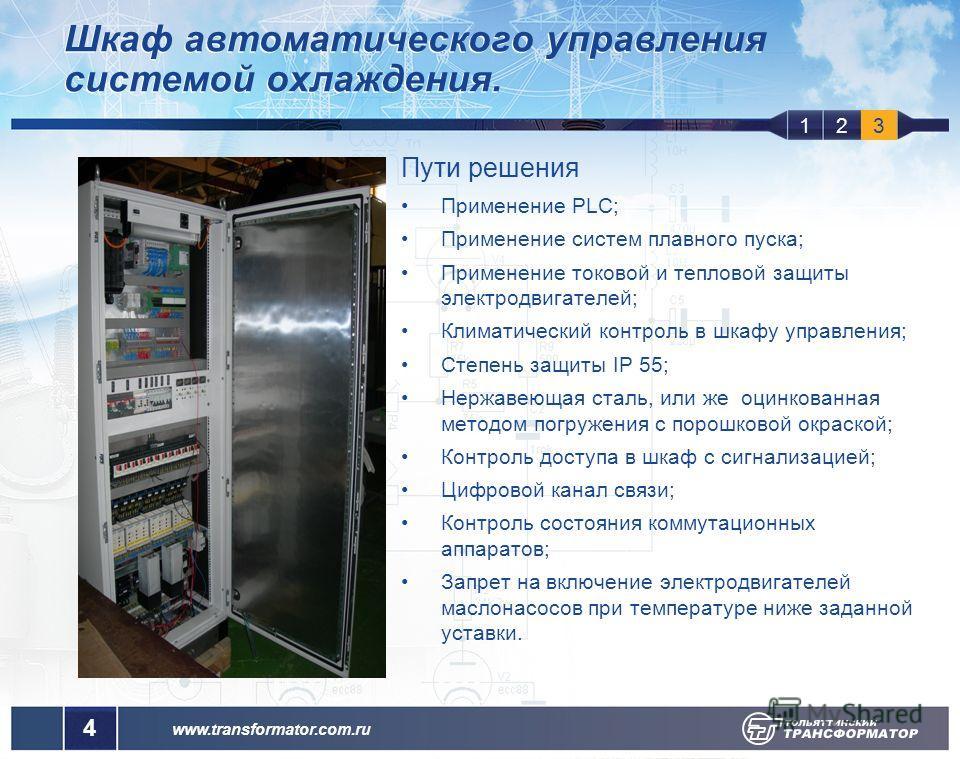www.transformator.com.ru 3 12 Шкаф автоматического управления системой охлаждения. Пути решения Применение PLC; Применение систем плавного пуска; Применение токовой и тепловой защиты электродвигателей; Климатический контроль в шкафу управления; Степе