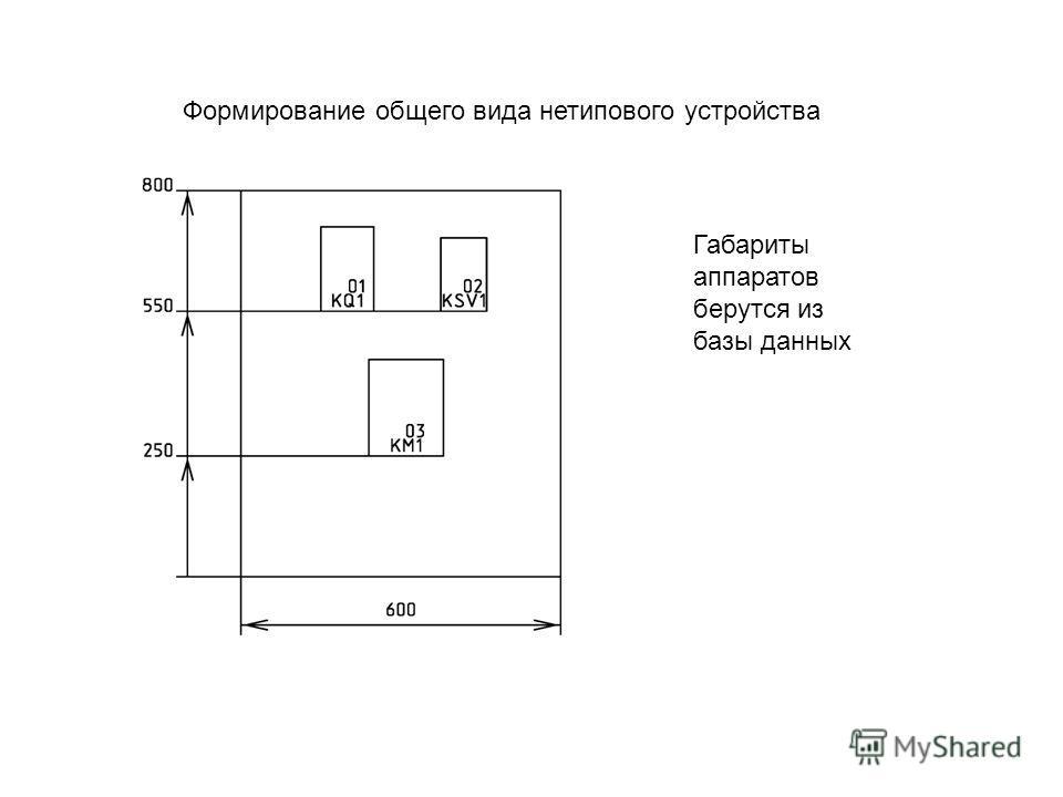 Формирование общего вида нетипового устройства Габариты аппаратов берутся из базы данных