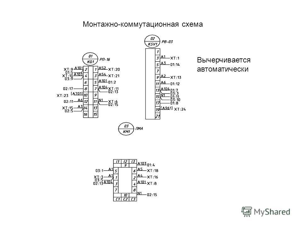 Монтажно-коммутационная схема Вычерчивается автоматически