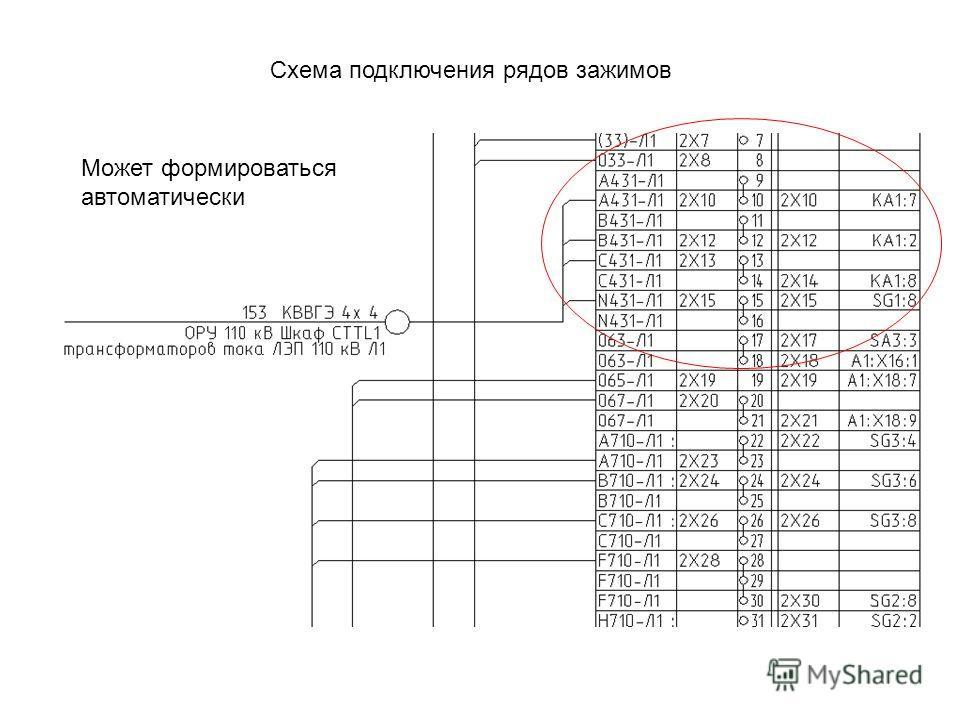 Схема подключения рядов зажимов Может формироваться автоматически