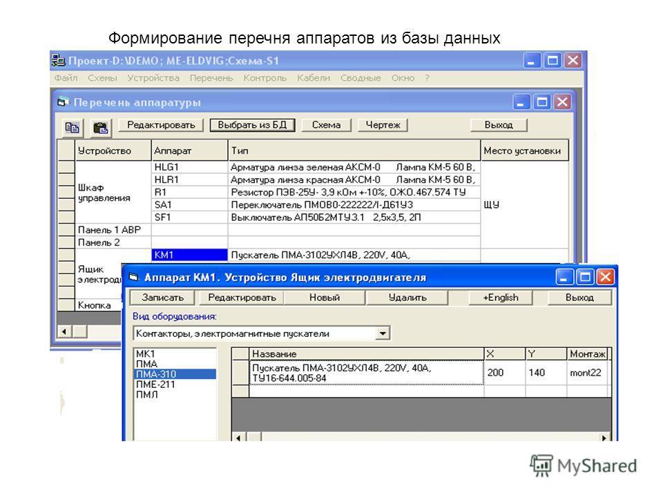 Формирование перечня аппаратов из базы данных