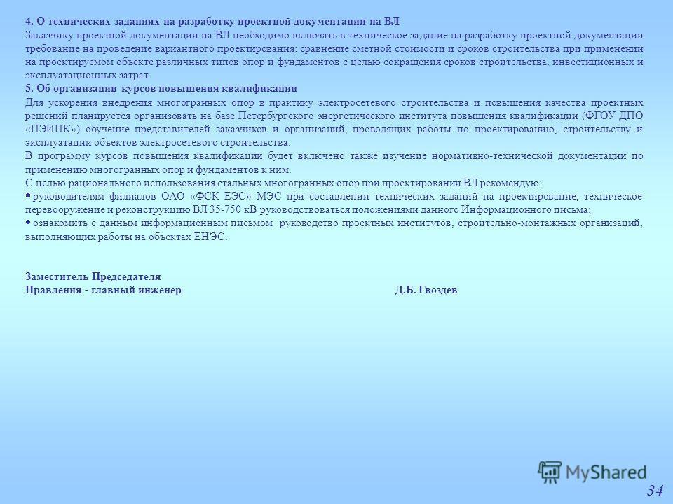ДГ/93/1574 от 23.09.2010 4. О технических заданиях на разработку проектной документации на ВЛ Заказчику проектной документации на ВЛ необходимо включать в техническое задание на разработку проектной документации требование на проведение вариантного п