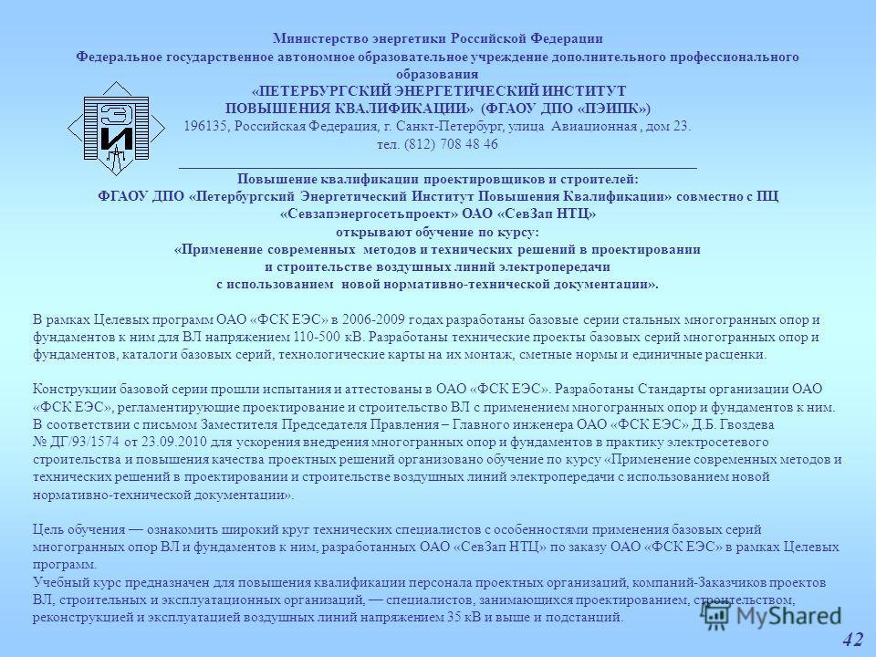 42 Министерство энергетики Российской Федерации Федеральное государственное автономное образовательное учреждение дополнительного профессионального образования «ПЕТЕРБУРГСКИЙ ЭНЕРГЕТИЧЕСКИЙ ИНСТИТУТ ПОВЫШЕНИЯ КВАЛИФИКАЦИИ» (ФГАОУ ДПО «ПЭИПК») 196135,