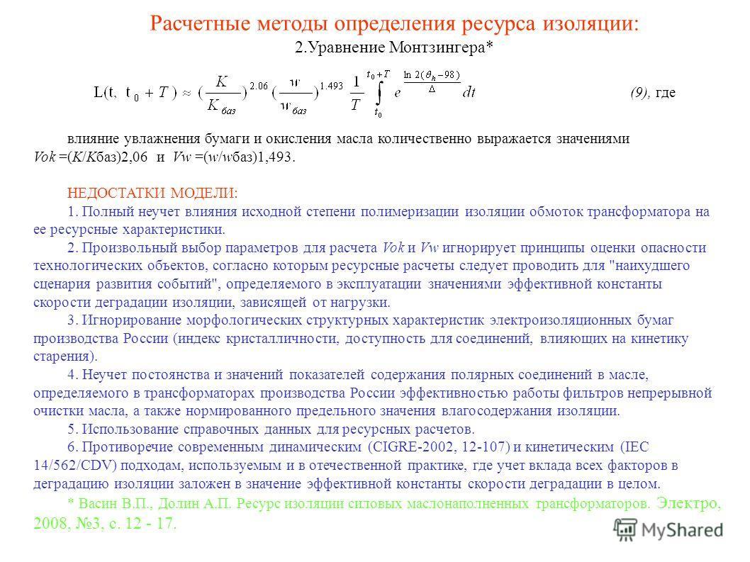 Расчетные методы определения ресурса изоляции: 2.Уравнение Монтзингера* влияние увлажнения бумаги и окисления масла количественно выражается значениями Vok =(K/Kбаз)2,06 и Vw =(w/wбаз)1,493. НЕДОСТАТКИ МОДЕЛИ: 1. Полный неучет влияния исходной степен