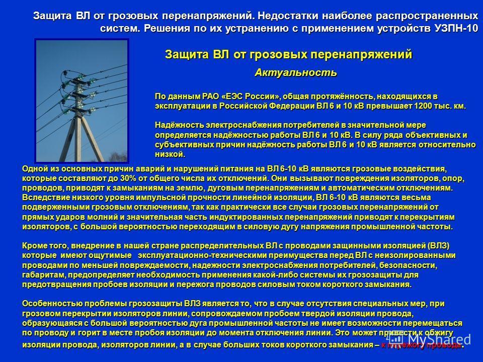 Актуальность Актуальность По данным РАО «ЕЭС России», общая протяжённость, находящихся в эксплуатации в Российской Федерации ВЛ 6 и 10 кВ превышает 1200 тыс. км. Надёжность электроснабжения потребителей в значительной мере определяется надёжностью ра
