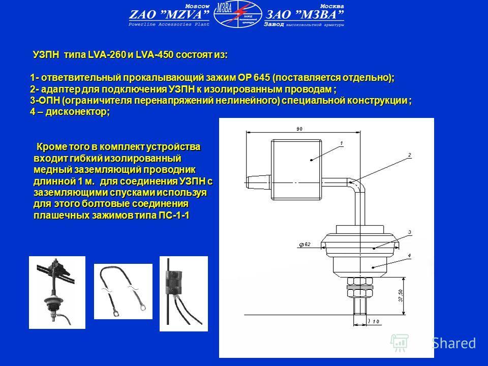 УЗПН типа LVA-260 и LVA-450 состоят из: УЗПН типа LVA-260 и LVA-450 состоят из: 1- ответвительный прокалывающий зажим ОР 645 (поставляется отдельно); 2- адаптер для подключения УЗПН к изолированным проводам ; 3-ОПН (ограничителя перенапряжений нелине