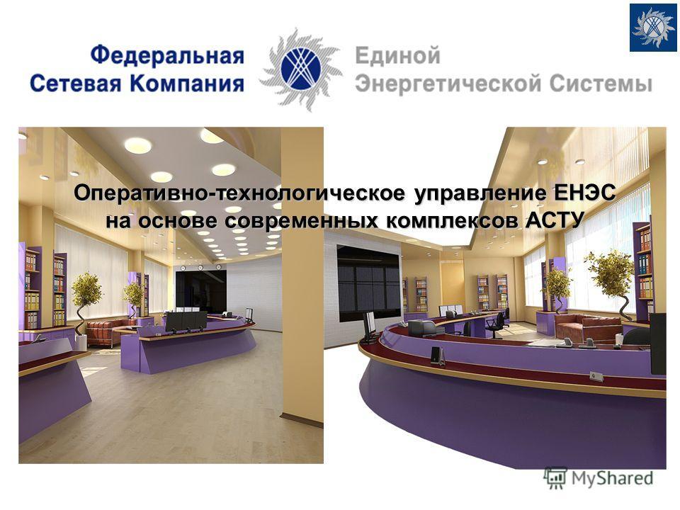 Оперативно-технологическое управление ЕНЭС на основе современных комплексов АСТУ