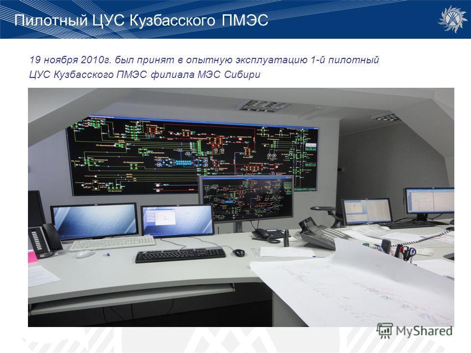 Пилотный ЦУС Кузбасского ПМЭС 19 ноября 2010г. был принят в опытную эксплуатацию 1-й пилотный ЦУС Кузбасского ПМЭС филиала МЭС Сибири