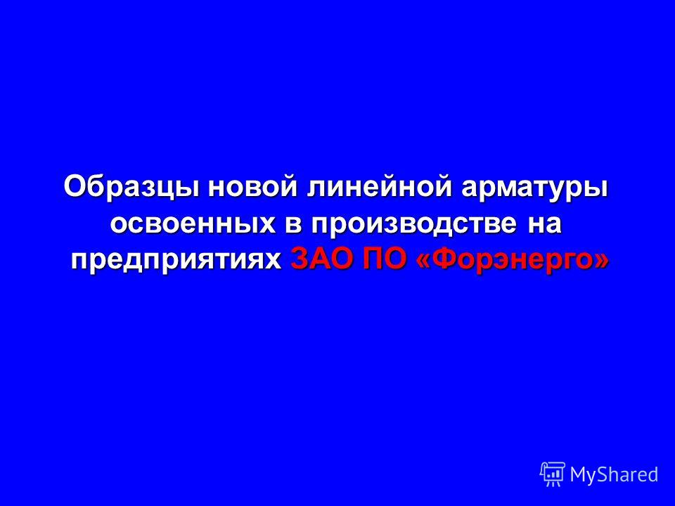 Образцы новой линейной арматуры освоенных в производстве на предприятиях ЗАО ПО «Форэнерго»