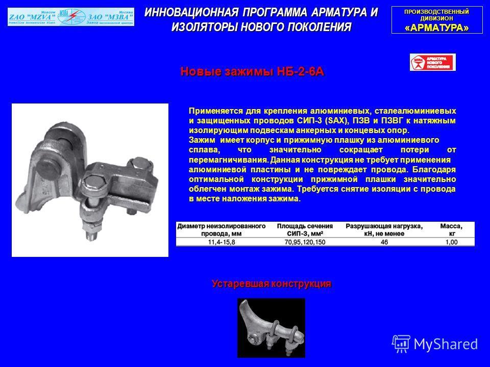 ПРОИЗВОДСТВЕННЫЙ ДИВИЗИОН «АРМАТУРА» ИННОВАЦИОННАЯ ПРОГРАММА АРМАТУРА И ИЗОЛЯТОРЫ НОВОГО ПОКОЛЕНИЯ Применяется для крепления алюминиевых, сталеалюминиевых и защищенных проводов СИП-3 (SAX), ПЗВ и ПЗВГ к натяжным изолирующим подвескам анкерных и конце