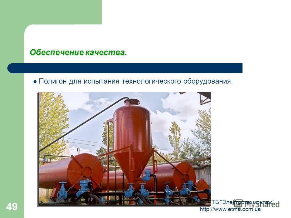АОЗТ ПКТБ Электротехмонтаж http://www.etma.com.ua 49 Обеспечение качества. Полигон для испытания технологического оборудования.