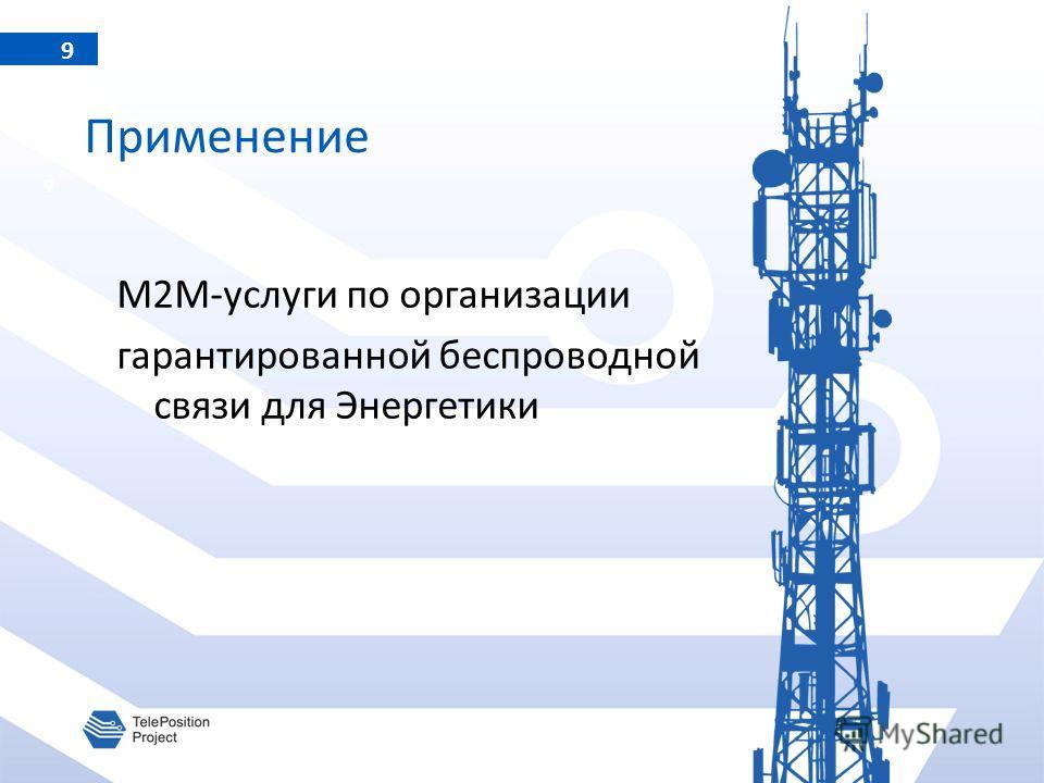 9 M2M-услуги по организации гарантированной беспроводной связи для Энергетики Применение 9