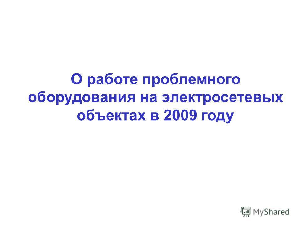 О работе проблемного оборудования на электросетевых объектах в 2009 году