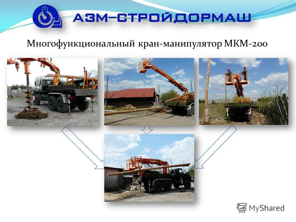 Многофункциональный кран-манипулятор МКМ-200 З в 1