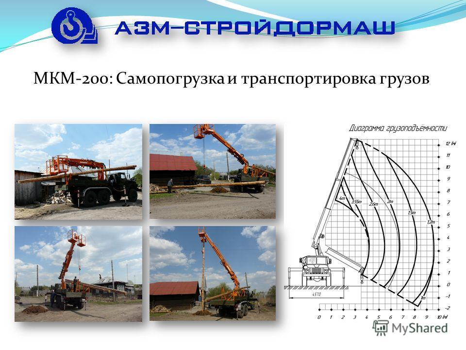 МКМ-200: Самопогрузка и транспортировка грузов