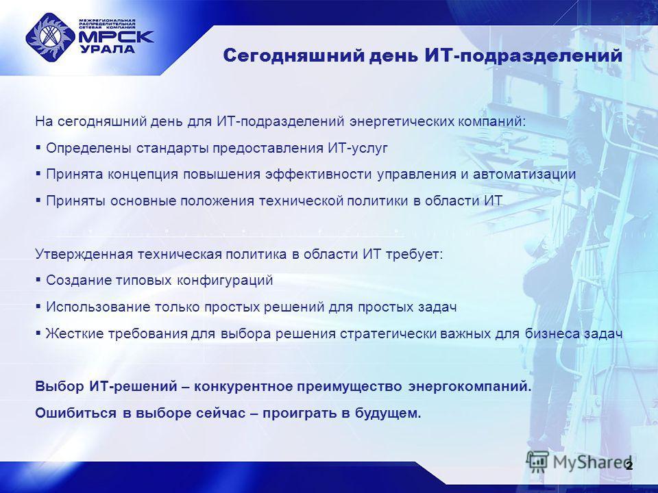 На сегодняшний день для ИТ-подразделений энергетических компаний: Определены стандарты предоставления ИТ-услуг Принята концепция повышения эффективности управления и автоматизации Приняты основные положения технической политики в области ИТ Утвержден