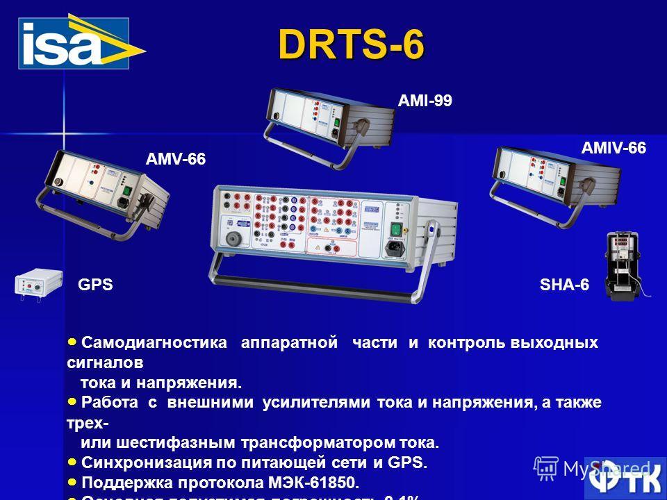 AMI-99 AMIV-66 AMV-66 GPSSHA-6 DRTS-6 Самодиагностика аппаратной части и контроль выходных сигналов тока и напряжения. Работа с внешними усилителями тока и напряжения, а также трех- или шестифазным трансформатором тока. Синхронизация по питающей сети