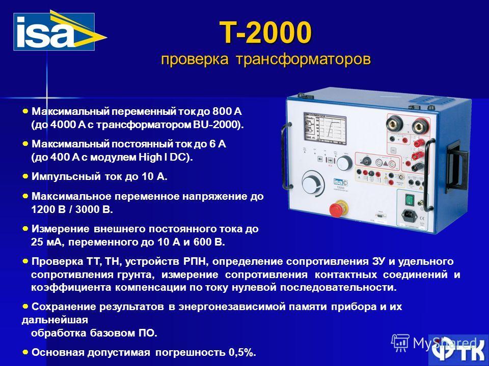 Максимальный переменный ток до 800 А (до 4000 А с трансформатором BU-2000). Максимальный постоянный ток до 6 А (до 400 А с модулем High I DC). Импульсный ток до 10 А. Максимальное переменное напряжение до 1200 В / 3000 В. Измерение внешнего постоянно
