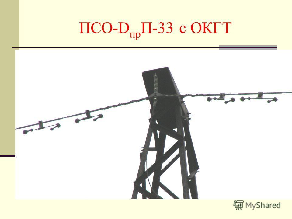 ПСO-D пр П-33 с ОКГТ