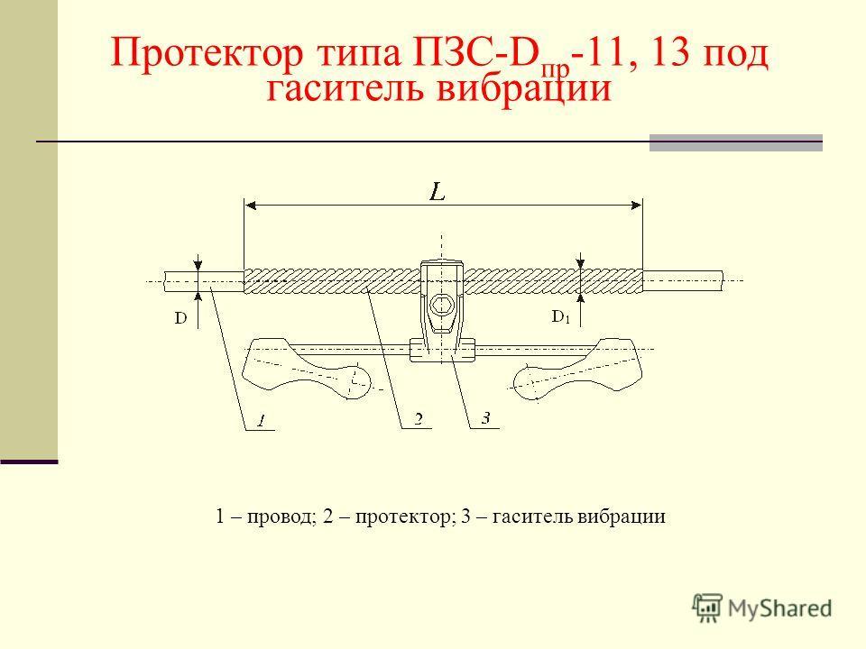 Протектор типа ПЗС-D пр -11, 13 под гаситель вибрации 1 – провод; 2 – протектор; 3 – гаситель вибрации