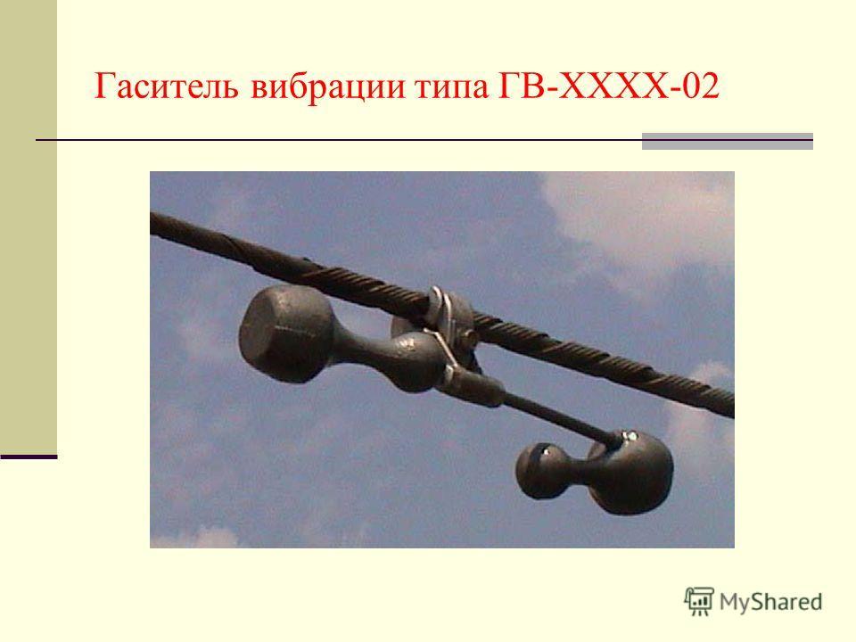 Гаситель вибрации типа ГВ-ХХХХ-02