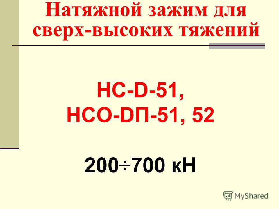 Натяжной зажим для сверх-высоких тяжений НС-D-51, НСО-DП-51, 52 200÷700 кН