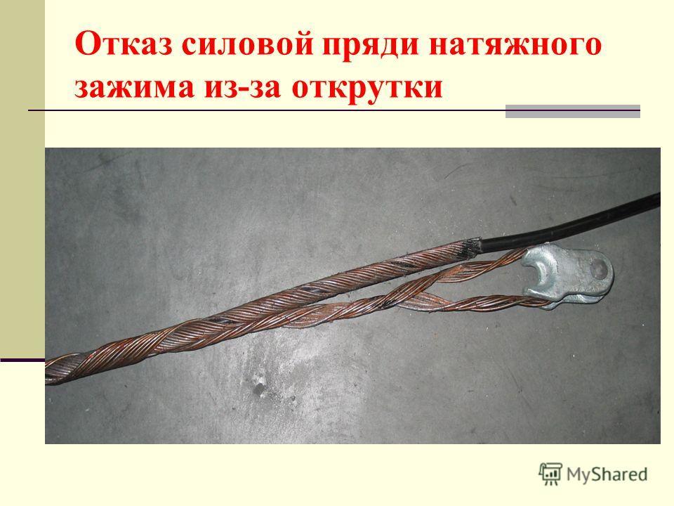 Отказ силовой пряди натяжного зажима из-за открутки