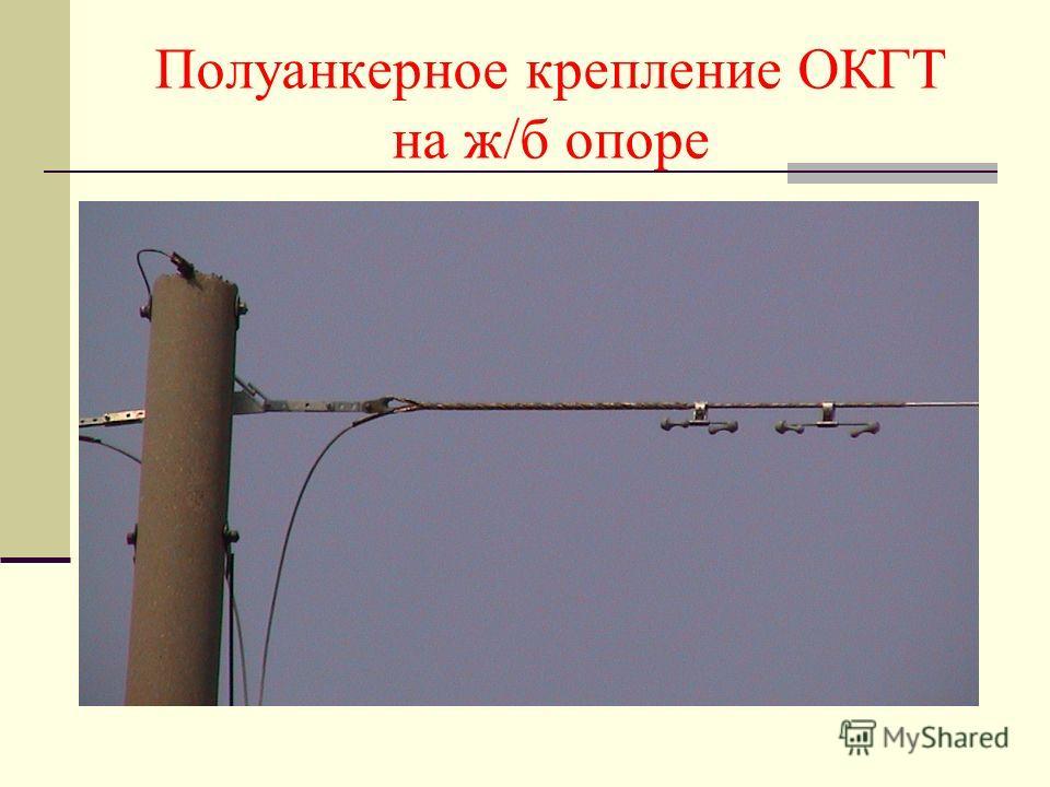 Полуанкерное крепление ОКГТ на ж/б опоре