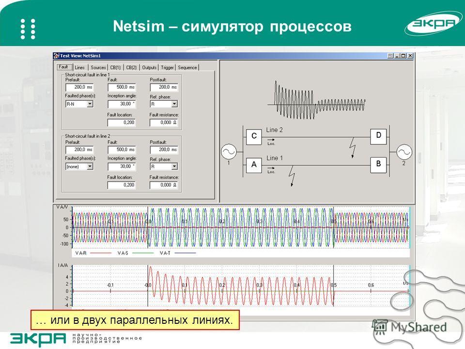 … или в двух параллельных линиях. Netsim – симулятор процессов