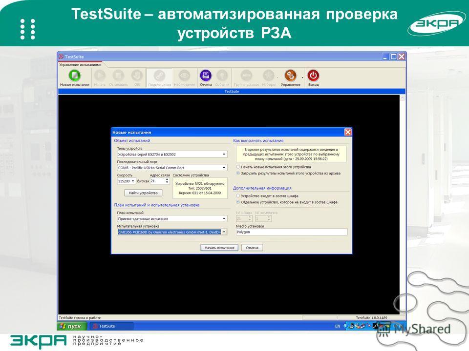 TestSuite – автоматизированная проверка устройств РЗА