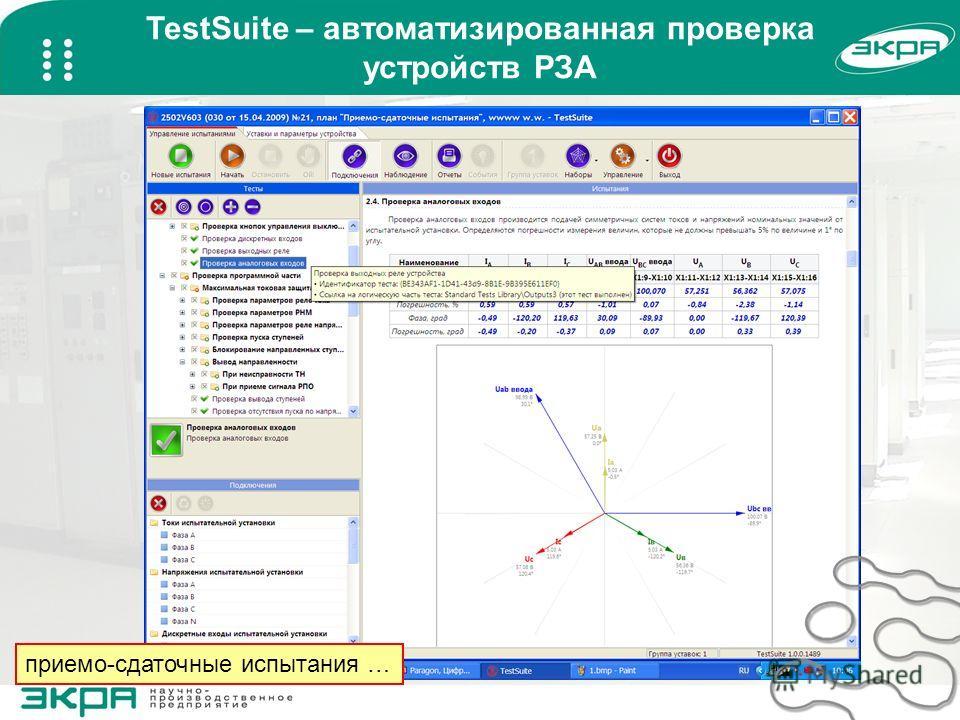 TestSuite – автоматизированная проверка устройств РЗА приемо-сдаточные испытания …