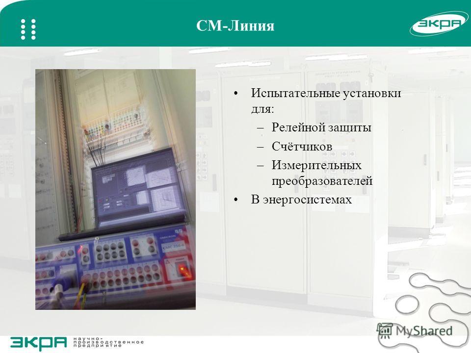 Испытательные установки для: –Релейной защиты –Счётчиков –Измерительных преобразователей В энергосистемах СМ-Линия